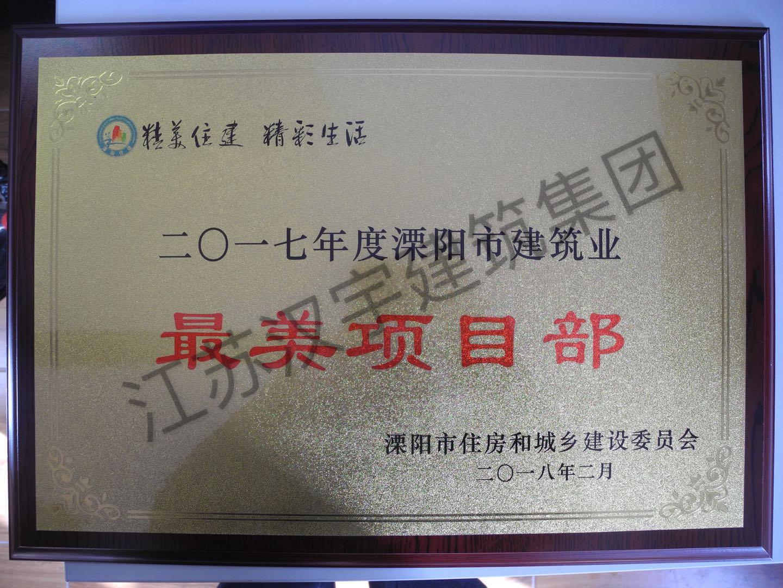 溧阳市建筑业2017年度最美项目部
