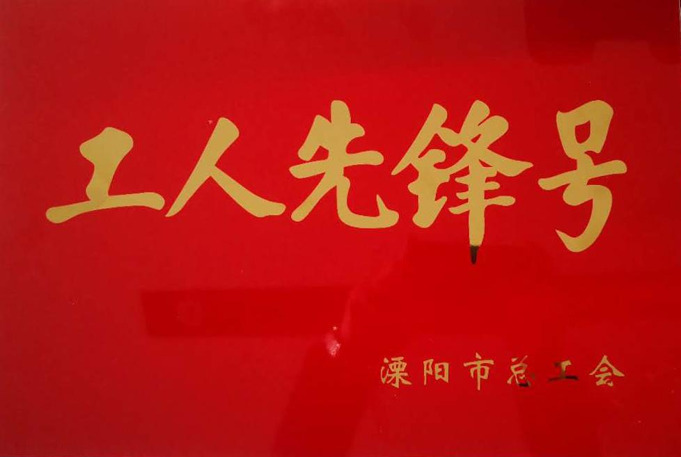 """今年5月,公司荣获溧阳市总工会""""工人先锋号""""称号"""